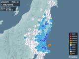 2020年01月14日13時25分頃発生した地震
