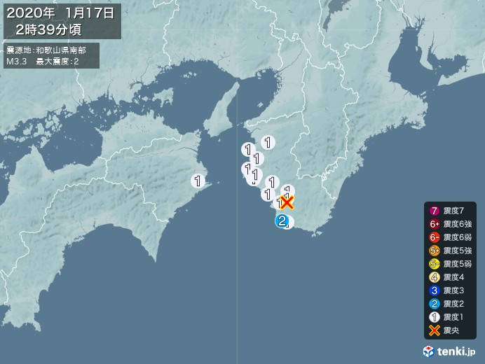 地震情報(2020年01月17日02時39分発生)