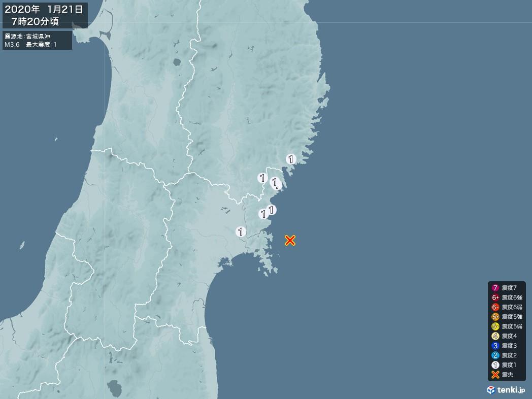 地震情報 2020年01月21日 07時20分頃発生 最大震度:1 震源地:宮城県沖(拡大画像)