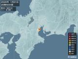 2020年01月31日20時50分頃発生した地震