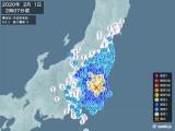 2020年02月01日02時07分頃発生した地震