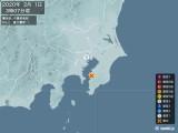2020年02月01日03時07分頃発生した地震