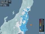 2020年02月06日20時20分頃発生した地震