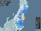2020年02月12日19時37分頃発生した地震