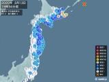 2020年02月13日19時34分頃発生した地震