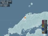 2020年02月14日07時25分頃発生した地震