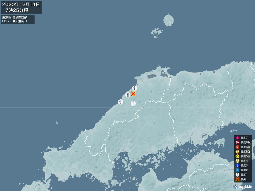 地震情報 2020年02月14日 07時25分頃発生 最大震度:1 震源地:島根県西部(拡大画像)