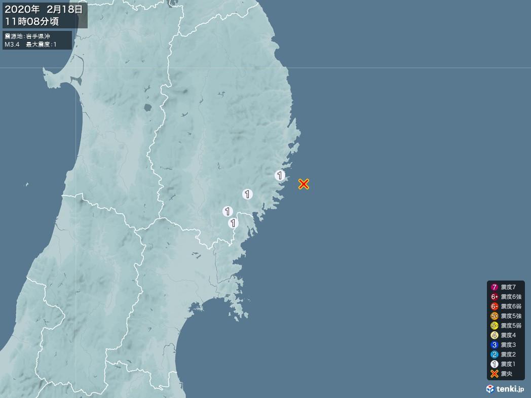 地震情報 2020年02月18日 11時08分頃発生 最大震度:1 震源地:岩手県沖(拡大画像)