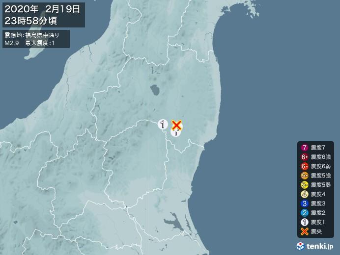 地震情報(2020年02月19日23時58分発生)