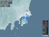 2020年02月20日12時53分頃発生した地震