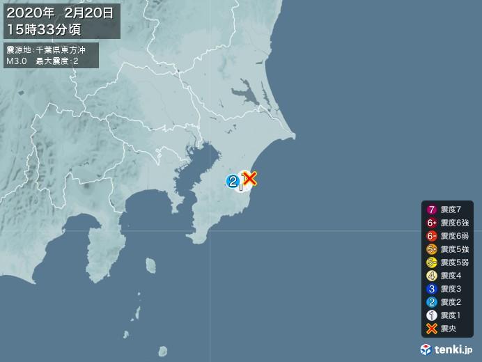 地震情報(2020年02月20日15時33分発生)