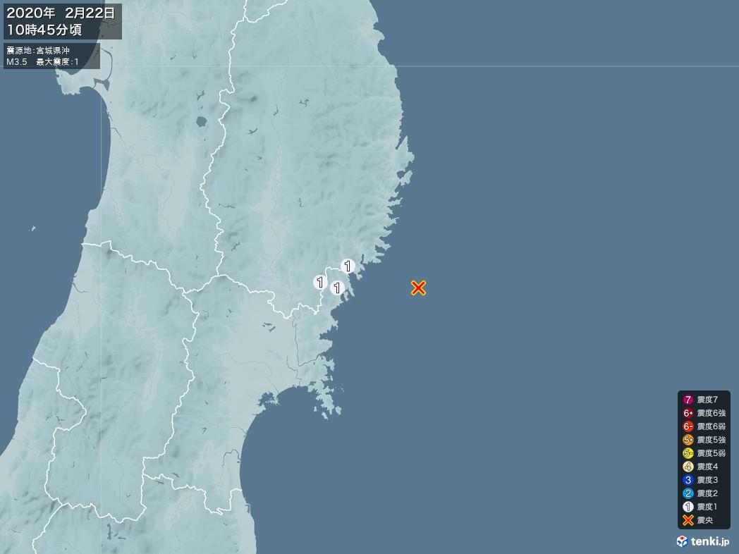 地震情報 2020年02月22日 10時45分頃発生 最大震度:1 震源地:宮城県沖(拡大画像)