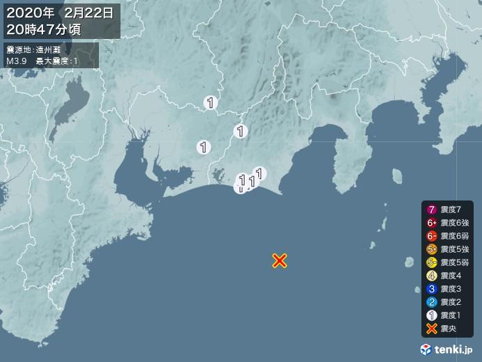 地震情報(2020年02月22日20時47分発生)