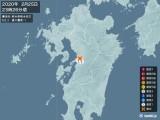 2020年02月25日23時26分頃発生した地震