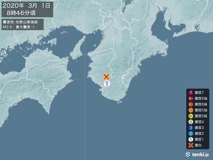 地震情報(2020年03月01日08時46分発生)