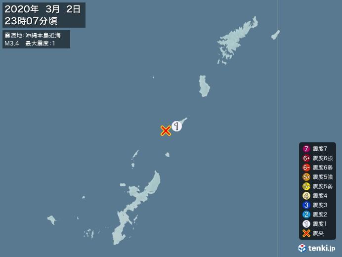 地震情報(2020年03月02日23時07分発生)