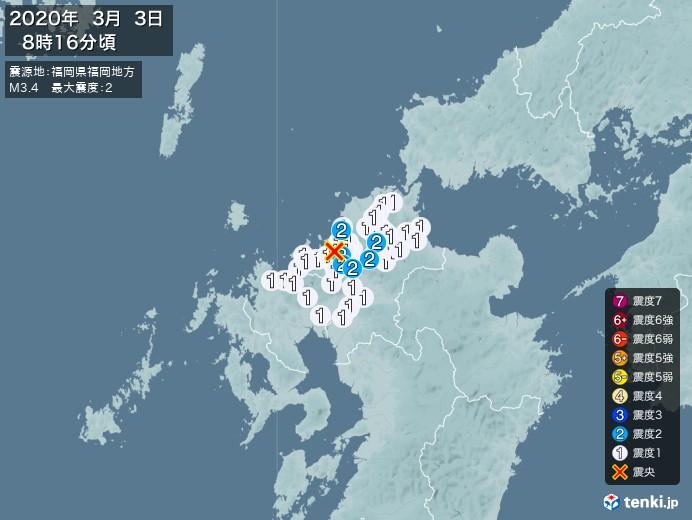 地震情報(2020年03月03日08時16分発生)