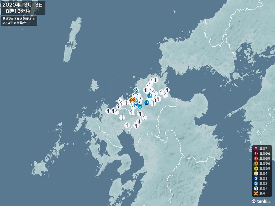 地震情報 2020年03月03日 08時16分頃発生 最大震度:2 震源地:福岡県福岡地方(拡大画像)