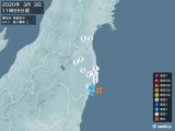 2020年03月03日11時59分頃発生した地震