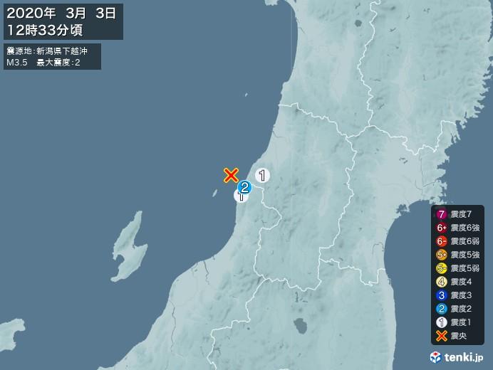 地震情報(2020年03月03日12時33分発生)