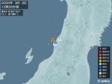 2020年03月03日12時33分頃発生した地震