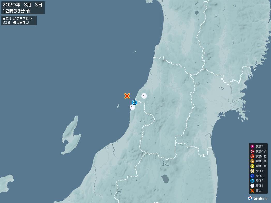 地震情報 2020年03月03日 12時33分頃発生 最大震度:2 震源地:新潟県下越沖(拡大画像)