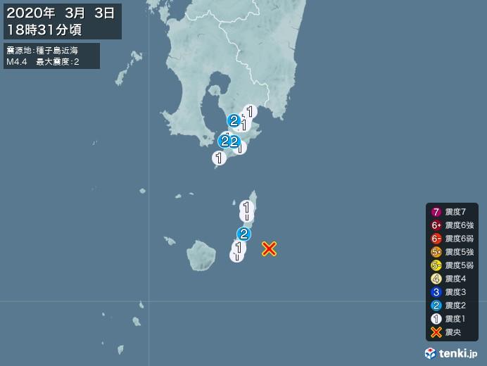 地震情報(2020年03月03日18時31分発生)
