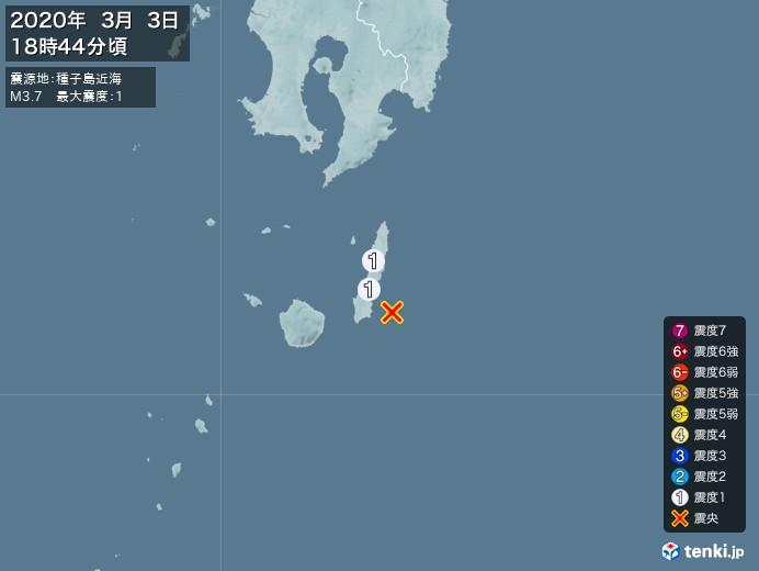 地震情報(2020年03月03日18時44分発生)