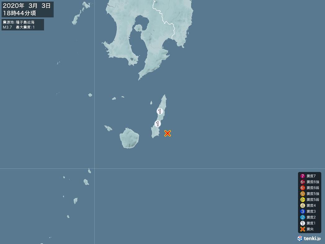 地震情報 2020年03月03日 18時44分頃発生 最大震度:1 震源地:種子島近海(拡大画像)