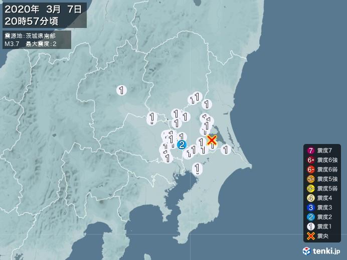 地震情報(2020年03月07日20時57分発生)