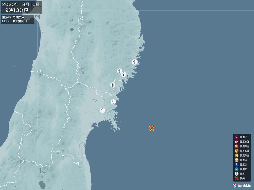 地震情報 2020年03月10日 09時13分頃発生 最大震度:1 震源地:宮城県沖(拡大画像)