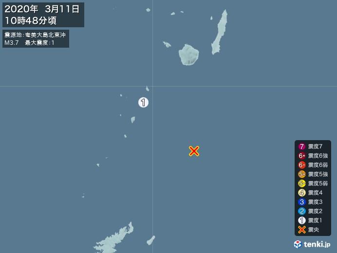 地震情報(2020年03月11日10時48分発生)