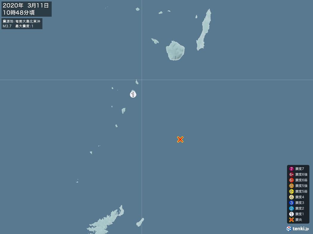 地震情報 2020年03月11日 10時48分頃発生 最大震度:1 震源地:奄美大島北東沖(拡大画像)