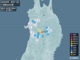 2020年03月11日13時04分頃発生した地震