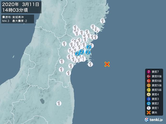 地震情報(2020年03月11日14時03分発生)