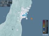 2020年03月11日14時03分頃発生した地震