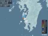 2020年03月11日14時29分頃発生した地震
