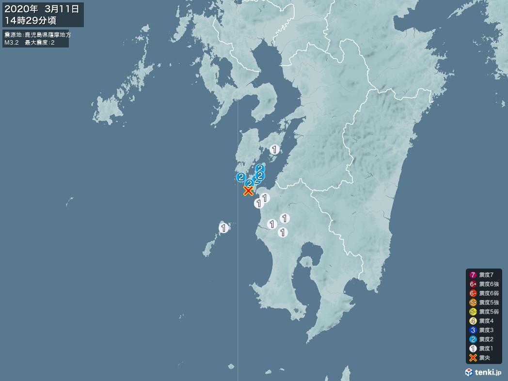 地震情報 2020年03月11日 14時29分頃発生 最大震度:2 震源地:鹿児島県薩摩地方(拡大画像)