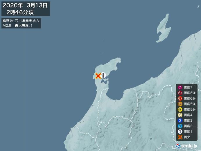 地震情報(2020年03月13日02時46分発生)