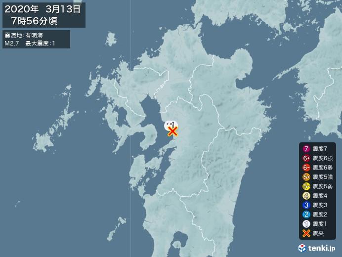 地震情報(2020年03月13日07時56分発生)