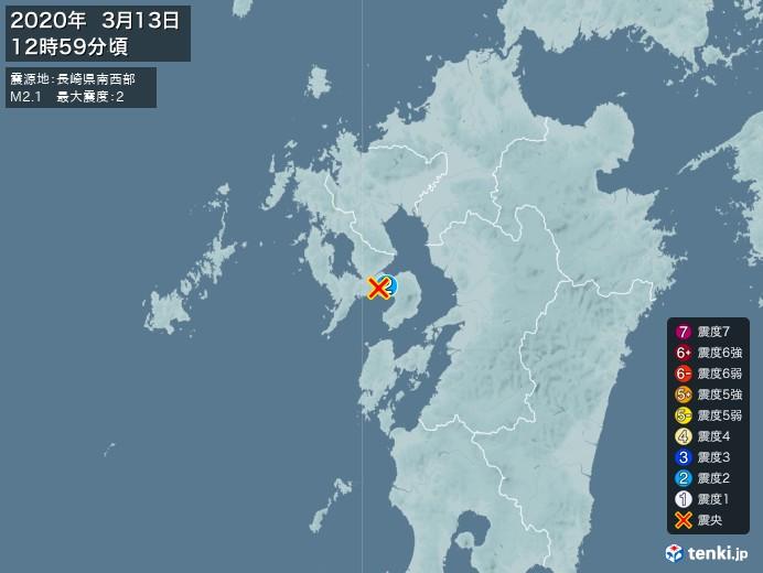 地震情報(2020年03月13日12時59分発生)