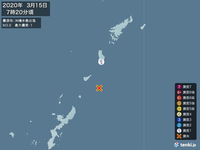 地震情報(2020年03月15日07時20分発生)