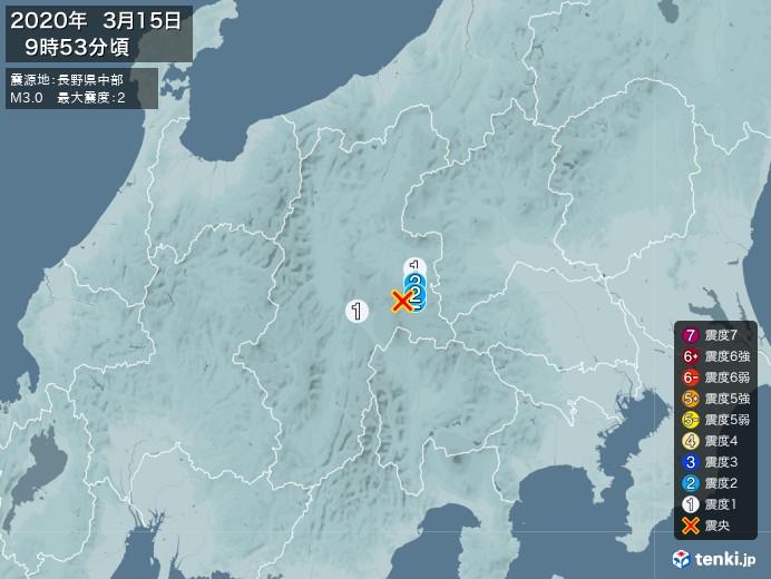 地震情報(2020年03月15日09時53分発生)