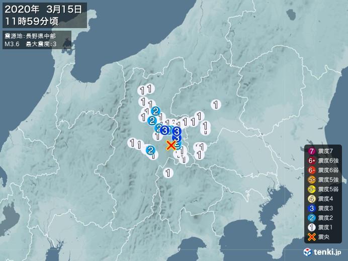地震情報(2020年03月15日11時59分発生)