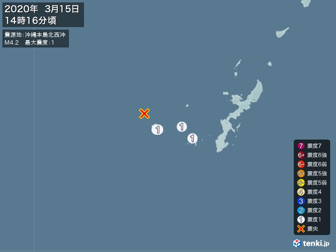 地震情報(2020年03月15日14時16分発生)