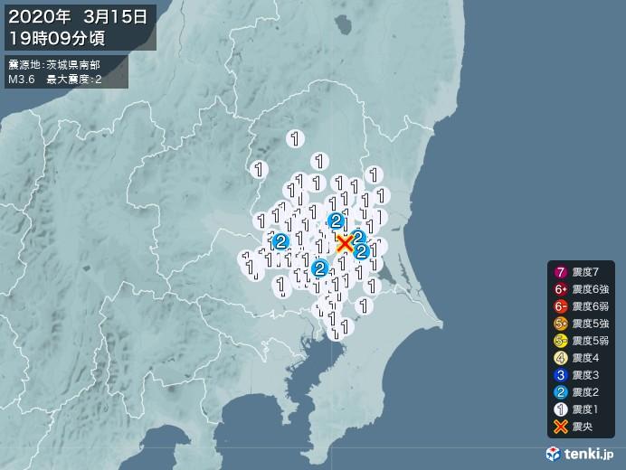 地震情報(2020年03月15日19時09分発生)