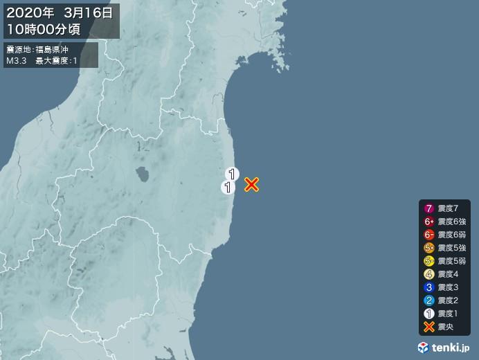 地震情報(2020年03月16日10時00分発生)
