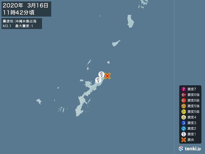 地震情報(2020年03月16日11時42分発生)