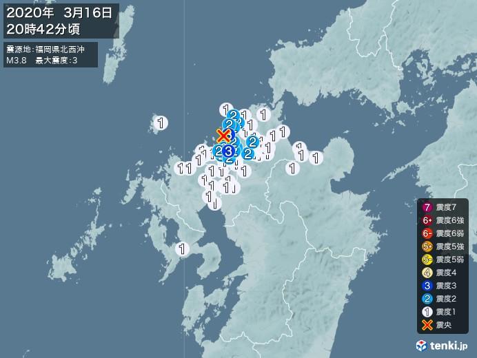 地震情報(2020年03月16日20時42分発生)