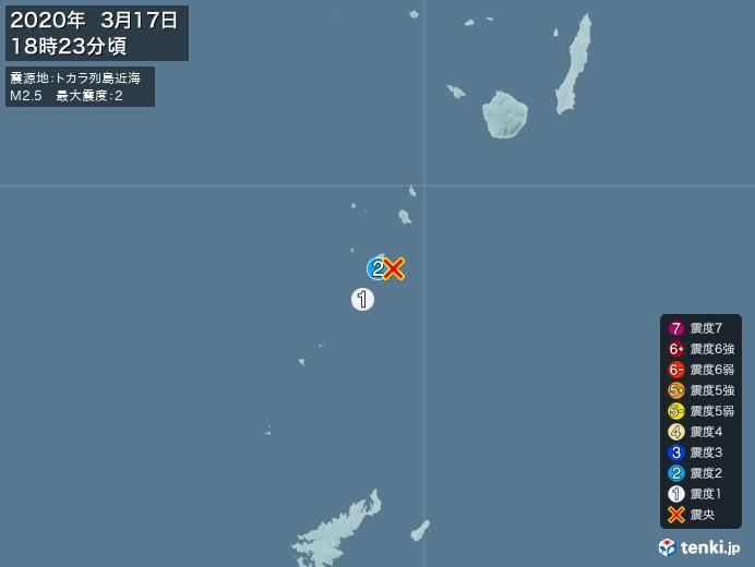 地震情報(2020年03月17日18時23分発生)